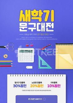 봄이벤트 010 Layout Web, Website Layout, Event Banner, Web Banner, Web Design, Page Design, Promotional Design, Event Page, Banner Design
