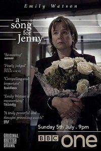 Песня для Дженни (2015)
