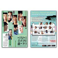 Futureless Things Movie Poster Gong Myung, Yoo Young, Jae-ha Shin, Hee-yeon Kim #MoviePoster