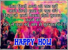 Holi Hindi Quotes And Wishes http://www.festivals123.com/2016/02/special-shayari-sms-messages-for-holi.html