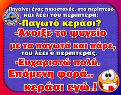 Φωτογραφίες από αναρτήσεις Funny Greek, Funny Photos, Sentences, Kai, Jokes, Album, Humor, Restaurants, Smile
