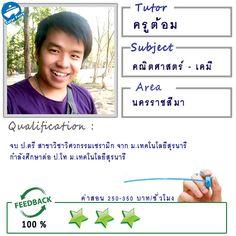 ครูต้อม ( ID : 10791 ) สอนคณิตศาสตร์ เคมี ที่โคราช (นครราชสีมา)