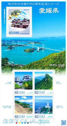 EHIME Stamp Sheet 2014 - MMH Collectibles Japan