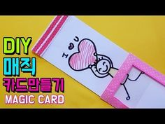 DIY 색이 변하는 매직카드 만들기! HOW TO MAKE MAGIC CARD - YouTube