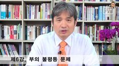 [극강] 안재욱교수의 '응답하라 자유주의' - 6. 부의 불평등 문제