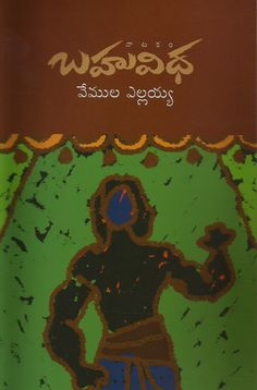 """Just listed our new """"Bahuvidha"""". Check it out!http://www.telugubooks.in/products/bahuvidha?utm_campaign=social_autopilot&utm_source=pin&utm_medium=pin"""
