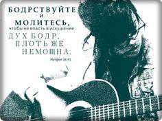 Mateo 26-41 (Ruso)
