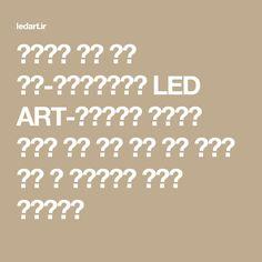 ریسه ال ای دی-فروشگاه LED ART-انواع ریسه های ال ای دی در رنگ ها و تراکم های مختلف