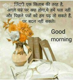 Good Morning Quotes For Him, Good Morning Wishes, Morning Messages, Good Morning Images, Sweet Dreams Images, Cute Images For Dp, Blessed Wednesday, Sunday Pictures