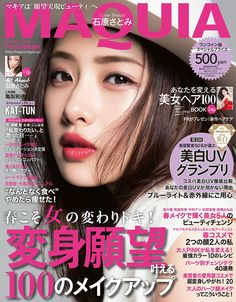 MAQUIA/March 2016/Satomi Ishihara (石原さとみ)/cover
