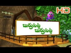 Burru Pitta Burru Pitta | 3D Animation | Telugu Nursery Rhyme