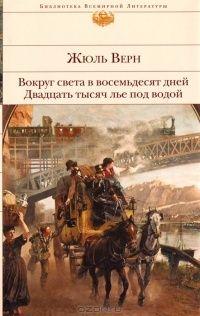 Вопрос 14 Обожаю приключения поэтому в любимых авторах Жюль Верн - Вокруг света в восемьдесят дней. Двадцать тысяч лье под водой