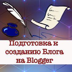 Что нужно подготовить для создания Блога на Blogger
