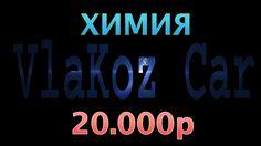 ПОМЫЛ АВТО на 20.000 тр