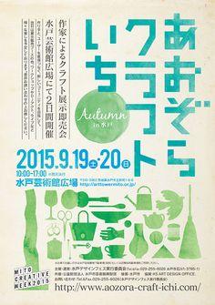 Aozora Craft Ichi 2015
