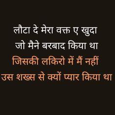 Hindi Quotes, Qoutes, Breakup, Walls, God, Feelings, Instagram, Quotations, Dios