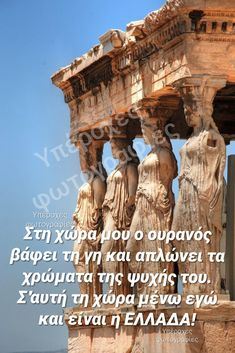 Mount Rushmore, Greece, Nature, Quotes, Travel, Greece Country, Quotations, Naturaleza, Viajes