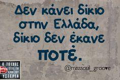 Δεν κάνει δίκιο... - Ο τοίχος είχε τη δική του υστερία – Caption: @misssoul_groove Κι άλλο κι άλλο: -Θα κάνω cyber sex… Φίλος είναι αυτός… Πριν γυρίσεις σελίδα… «7 στους 10 Έλληνες… Πιο εύκολα πιάνεις… Αν θέλεις να γίνεις κάποιος Αν κάτι με δίδαξε η ζωή Γυναίκες: Πήρα αυτό το σαμπουάν #misssoul_groove Funny Memes, Hilarious, Jokes, Try Not To Laugh, Greek Quotes, Photo Quotes, Wisdom Quotes, Funny Photos, The Funny