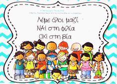 Αφιέρωμα στη συνεργασία, στον σεβασμό, στην ενσυναίσθηση, στη φιλία, έννοιες αντίποδας στην ενδοσχολική βία Έννοιες που... School Projects, Projects To Try, Stop Bullying, Class Management, Play Therapy, Art Lessons, Classroom, Teaching, Education