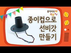 종이컵으로 선비갓 만들기 DIY /한지공예/방학숙제 [방문미술 홍익아트/유아미술놀이/초등미술] Korean traditional hat/Traditional craft - YouTube Crafts For Kids To Make, Art For Kids, Diy And Crafts, How To Make, Korean Crafts, Culture Day, Korean Alphabet, Hat Crafts, Diy Hat