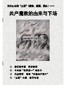 明慧特刊:共产魔教的由来与下场(2017年6月6日更新)