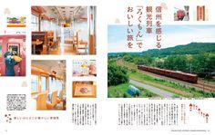 サンプル画像 Editorial Layout, Editorial Design, Co Trip, Menu Book, Graph Design, Travel Brochure, Japan Design, Travel Magazines, Book Layout