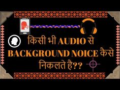 How To Rimove Background Noice In Audio [hindi]
