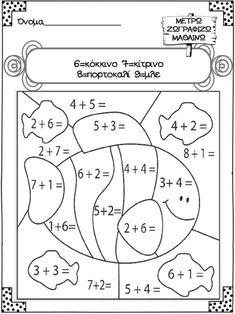 Learn Greek, Kids Math Worksheets, Greek Language, Preschool Education, I 9, Free Math, Math For Kids, Kindergarten, Teacher