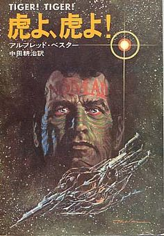 Noriyoshi Ohrai is perhaps best known for his copious amount of illustration work for the Star Wars and Godzilla franchises in Jap. Arte Sci Fi, Sci Fi Art, Retro Kunst, Retro Art, Art And Illustration, Fantasy Kunst, Fantasy Art, Cover Art, The Stars My Destination