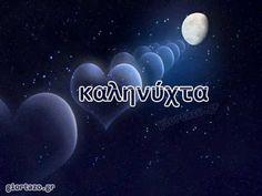 Καληνύχτα ...giortazo.gr - giortazo Good Morning Good Night