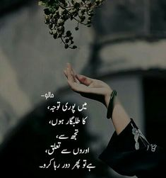 Or tmny chorna he tha Love Quotes In Urdu, Urdu Love Words, Urdu Quotes, Quotations, Qoutes, Poetry Text, Poetry Pic, Love Poetry Urdu, Rain Quotes
