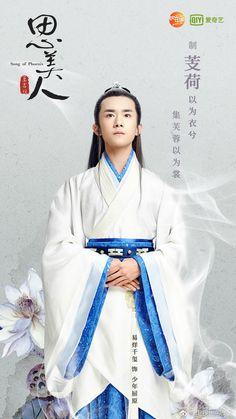 Hanfu Song Of Phoenix 《思美人》 Zhou Dynasty, Warring States Period, Chinese Movies, Drama Movies, Hanfu, Beautiful People, Jackson, Asian, Costumes