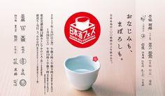 「日本酒フェス NIHON-SYU FESTIVAL」 日本各地31蔵、100銘柄以上を飲み比べ