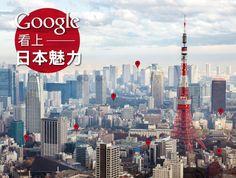 動態IGoogle看上的日本魅力 #Stockfeel #Japan #google