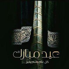 Urdu Quotes, Arabic Quotes, Eid Cards, Happy Eid, Islamic Architecture, Eid Mubarak, Mosques, Armchairs, Tourism
