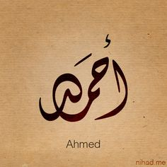 Ahmad, one of the Prophet Mohammed's (pbuh) names.