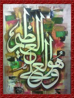 by Sold Oil on Canvas Photo Wallpaper, Cool Wallpaper, Arabic Calligraphy Art, Caligraphy, Allah, Rune Symbols, Arabian Art, Islamic Paintings, Islamic Wall Art
