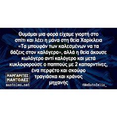 """2,067 """"Μου αρέσει!"""", 12 σχόλια - Μαργαρίτες Μάντολες (@margarites_mantoles) στο Instagram: """"www.mantoles.net"""""""