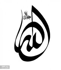Allah Holy Name