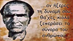 Images And Words, Greek Quotes, Fitness, El Greco