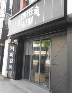 Coffee Prison Hongdae #Seoul Outside