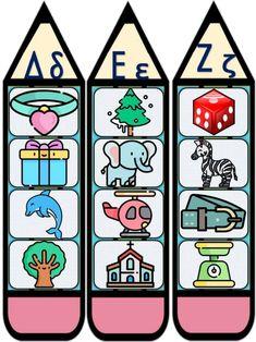 Greek Language, Work Activities, Preschool Learning, Mathematics, Worksheets, Alphabet, Kindergarten, Letters, Holiday Decor