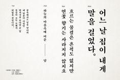Korean Design, Concept, Lettering, Mini, Typography, Drawing Letters, Texting