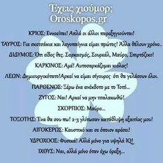 Σχετική εικόνα Taurus And Cancer, Sagittarius, Love Astrology, Greek Quotes, Zodiac Signs, Things To Think About, Funny Quotes, Lost, Calm
