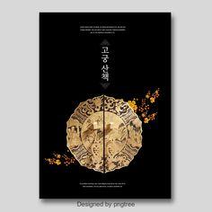 Black Packaging, Packaging Design, Branding Design, Soap Packaging, Valentine's Day Poster, New Years Poster, Retro Design, Graphic Design, Korea Design