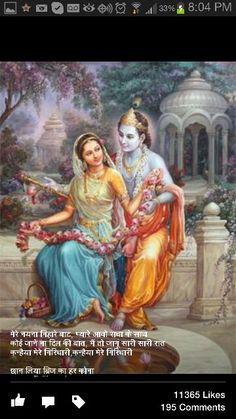 When, while articulating the divine name of Sri Krsna will my body be thrilled in ecstatic rapture and my words be choked with emotion, when will pallor and ecstatic trembling occur, and when will streams of tears flow constantly from my eyes. ------Thakur Bhaktivinode.