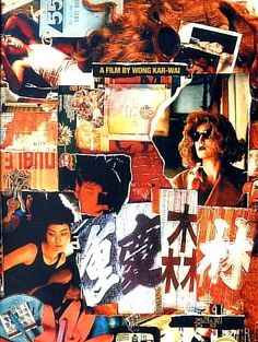 恋する惑星  重慶森林 (1994)