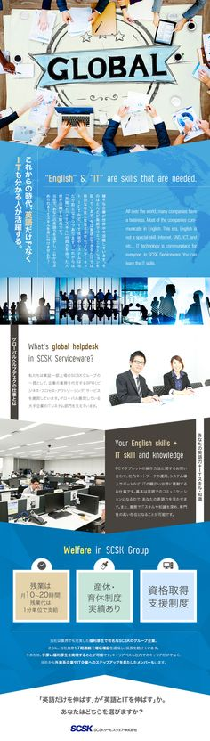 SCSKサービスウェア株式会社/あなたの英語力が活かせるグローバルヘルプデスク/ITスキルが身に付けられます/未経験歓迎の求人PR - 転職ならDODA(デューダ)