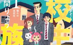Why You're Sleeping on High School Family: Solid Sports and Teenage Angst – OTAQUEST Volleyball Clubs, Play Volleyball, Clean Classroom, Manga Illustrations, Stuck In The Mud, Middle Aged Man, Viz Media, Gym Classes, New Perspective