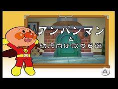 赤ちゃん泣き止む!「アンパンマン」歌のアニメーション こども向けの歌 - YouTube